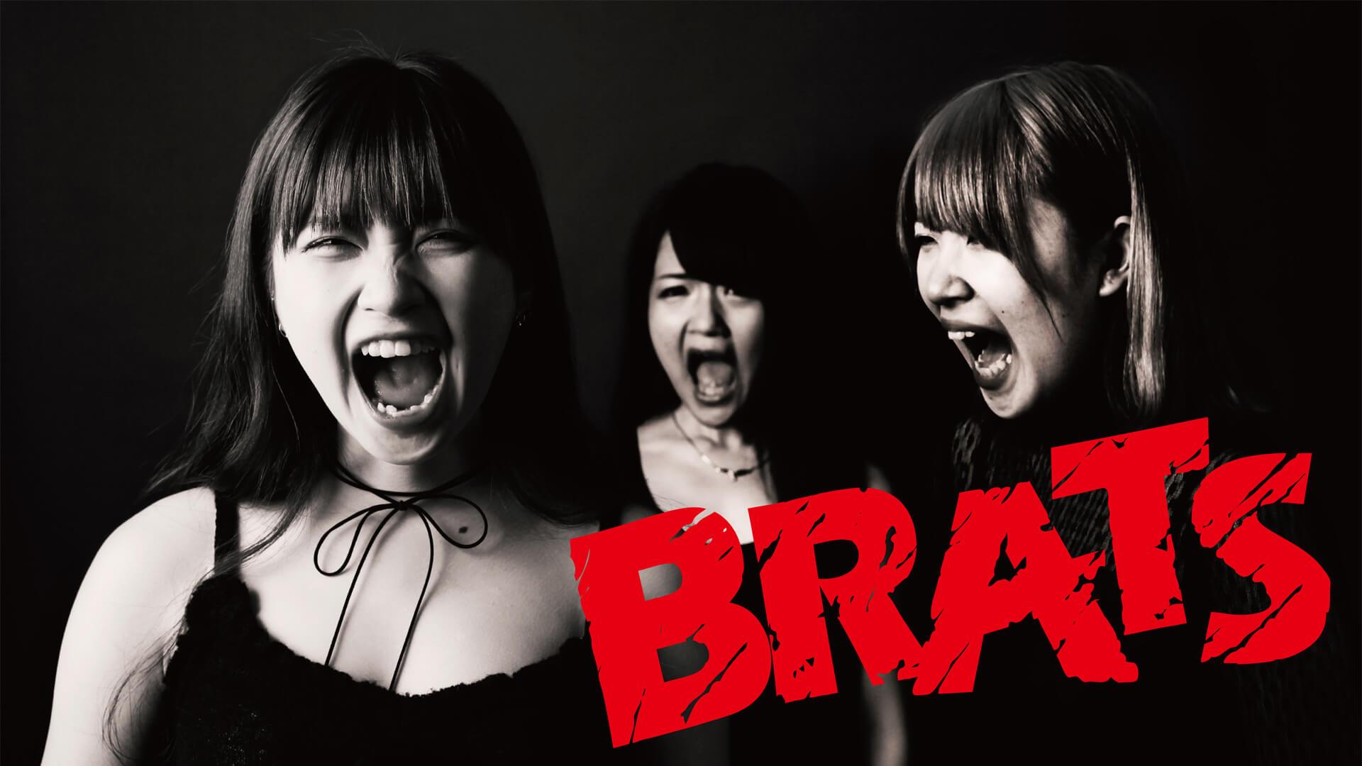 アイニコイヨ-BRATS